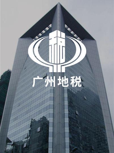 企业培训系统开发案例_广州地税_即刻学堂