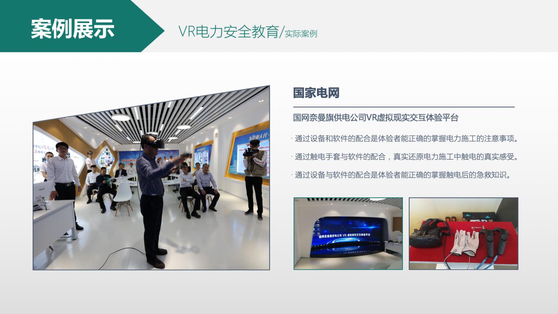 VR电力安全教育培训案例