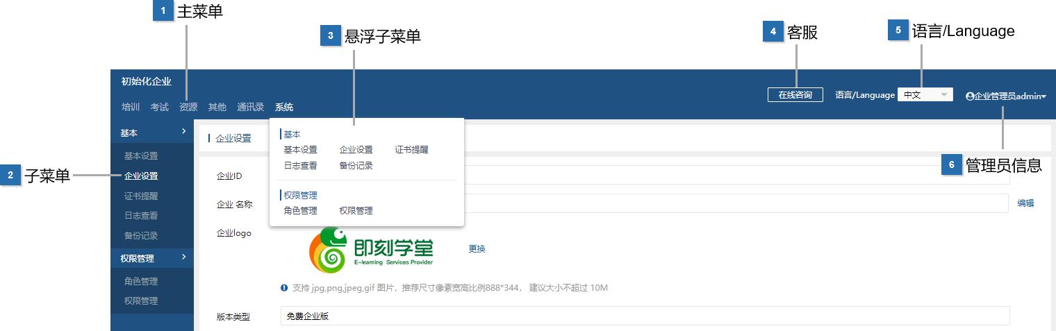 企业在线培训平台_仪表板功能介绍_即刻学堂