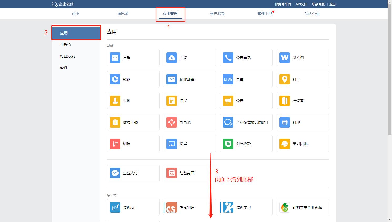 教育培训系统|平台|软件_企业微信功能介绍_即刻学堂