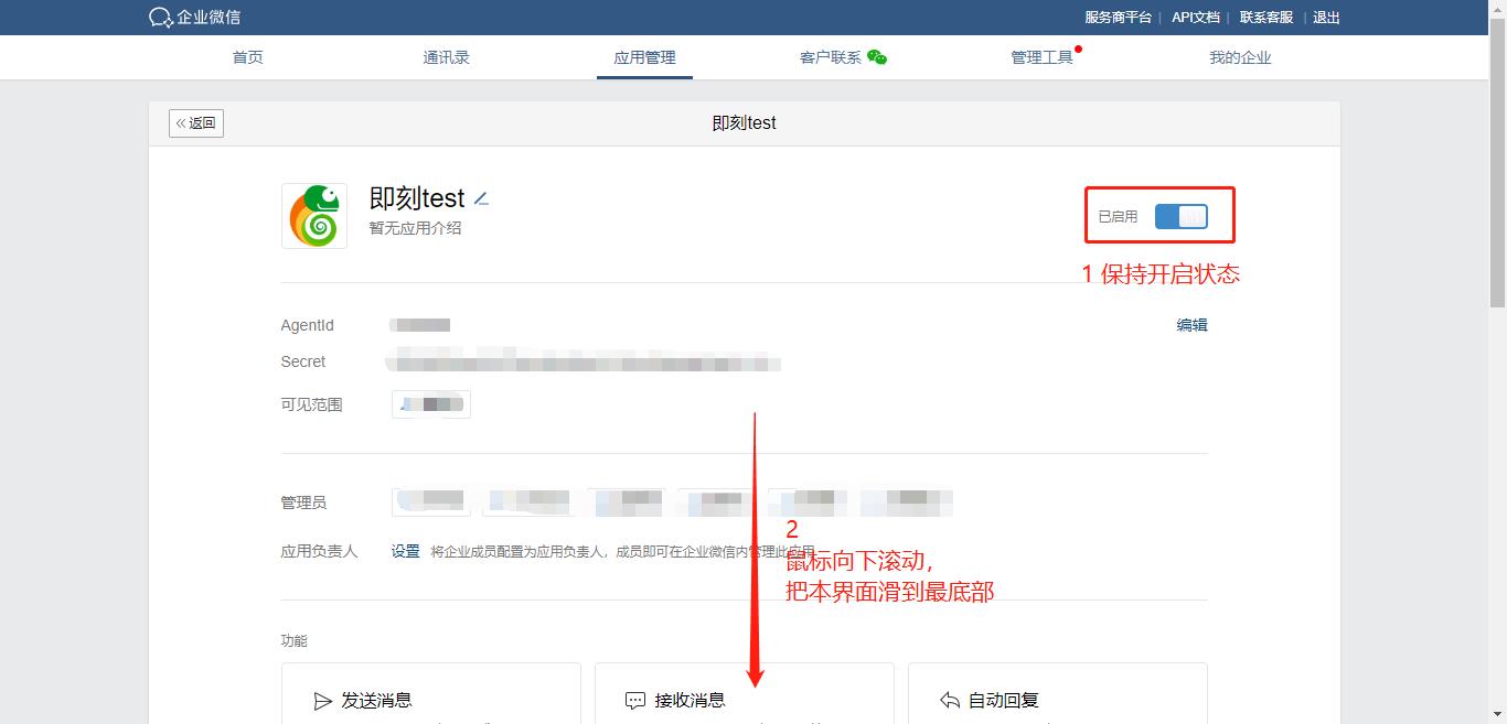 在线教育系统_企业微信功能介绍_即刻学堂