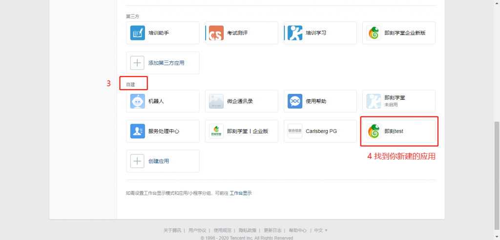 企业大学建设方案_企业微信功能介绍_即刻学堂