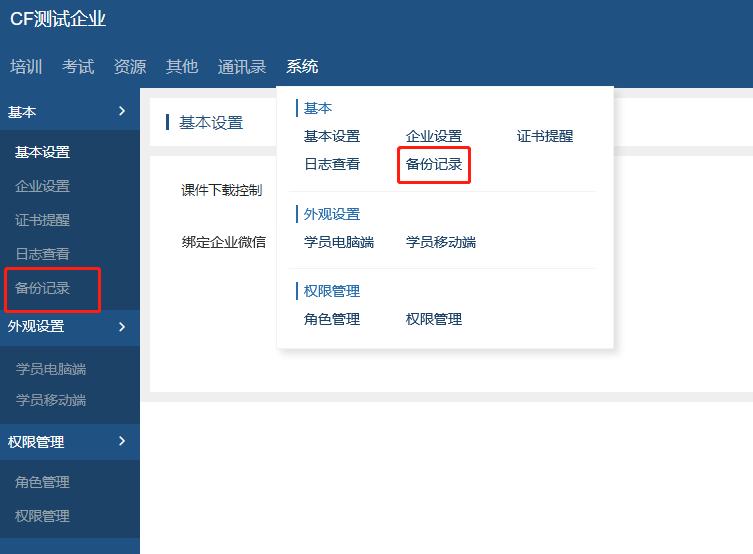 企业在线培训平台_备份记录功能介绍_即刻学堂