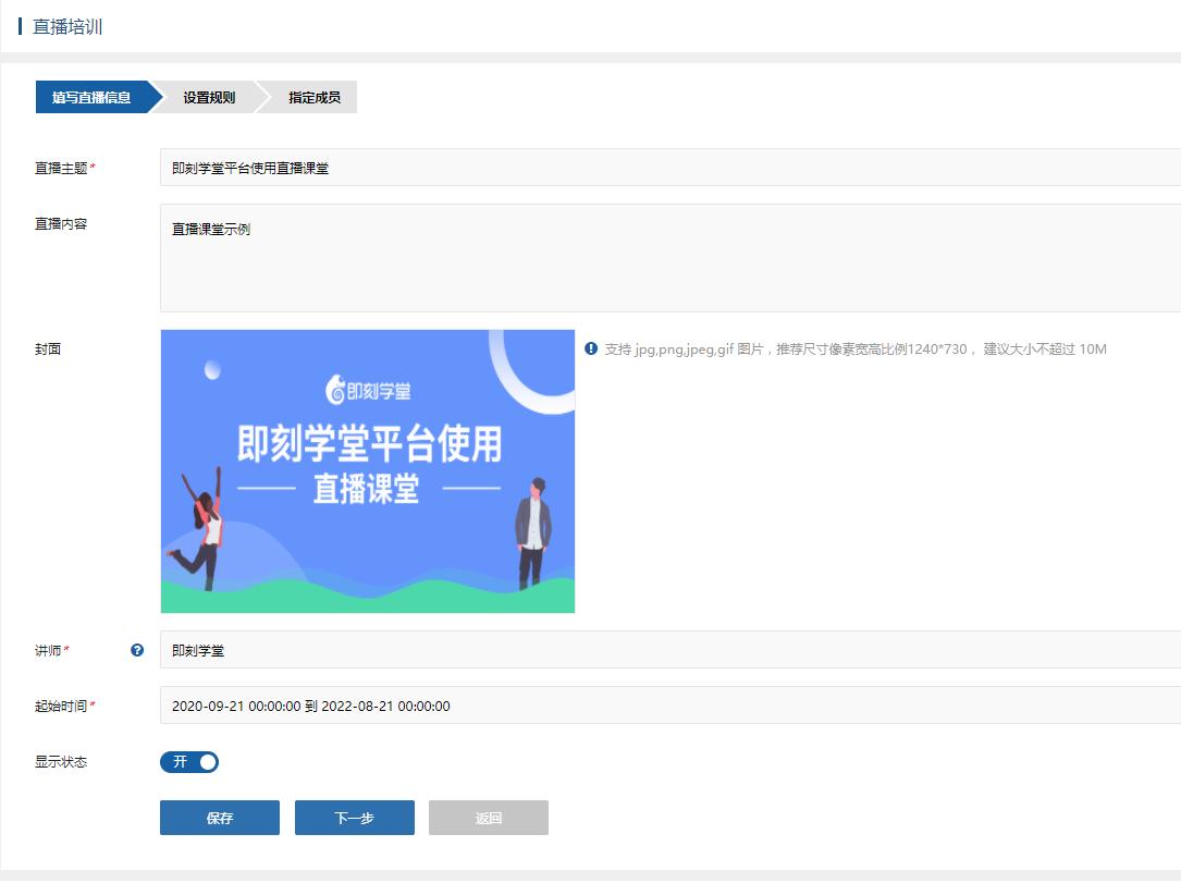 教育直播系统解决方案_直播培训功能介绍_即刻学堂