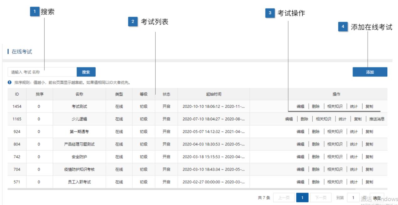 在线培训考试系统_在线考试功能介绍_即刻学堂