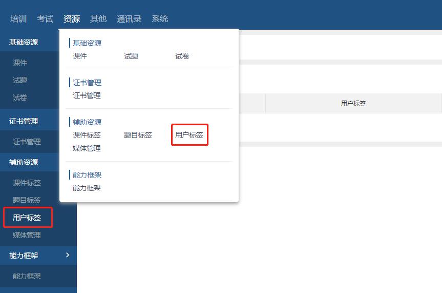 企业培训考试系统平台_用户标签功能介绍_即刻学堂