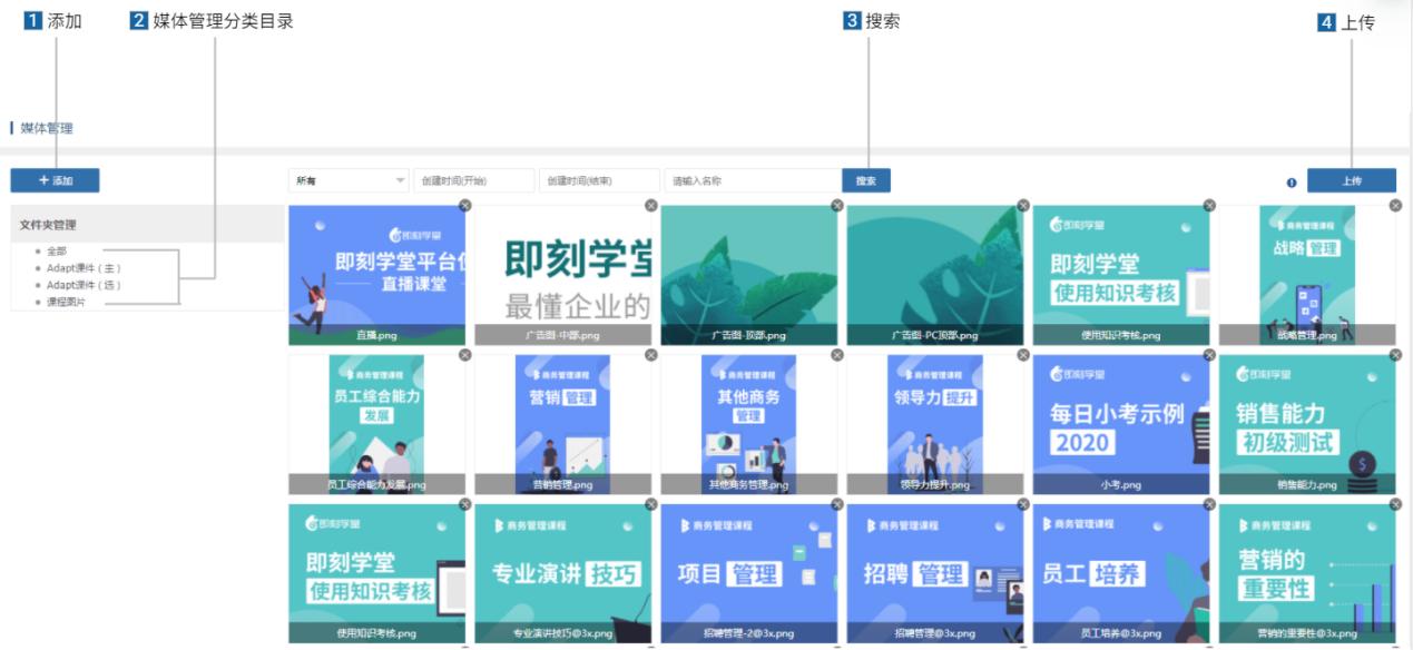 媒体资源管理系统_媒体管理功能介绍_即刻学堂