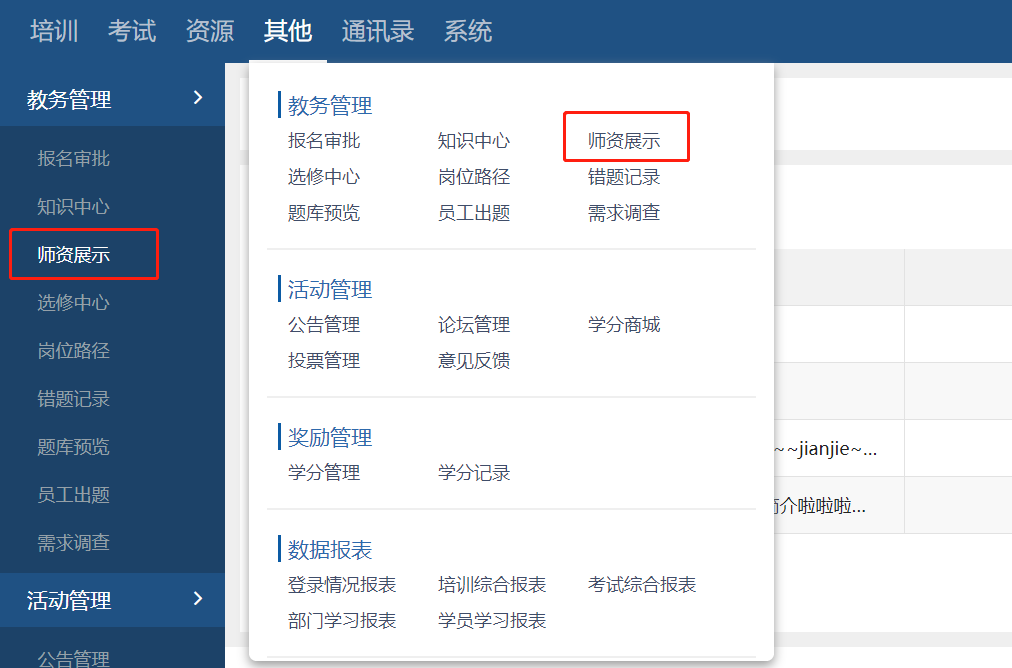 在线教育平台系统_师资展示功能介绍_即刻学堂