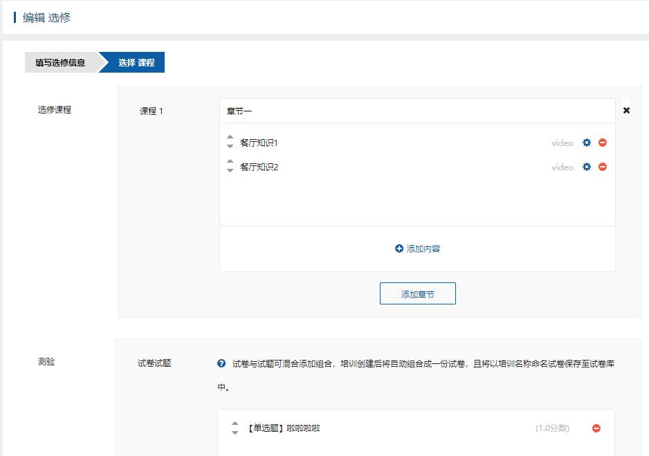 在线教育学习系统_选修中心功能介绍_即刻学堂