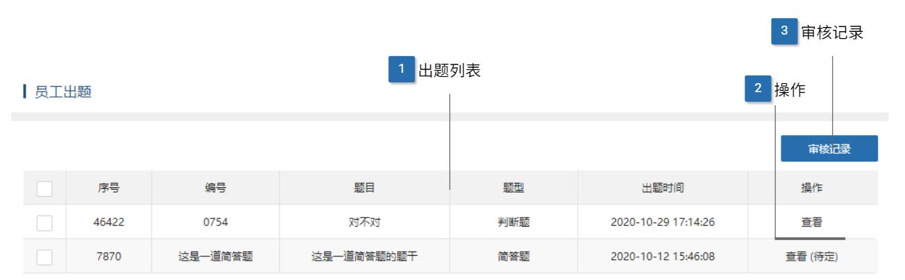 企业在线培训平台_员工出题功能介绍_即刻学堂