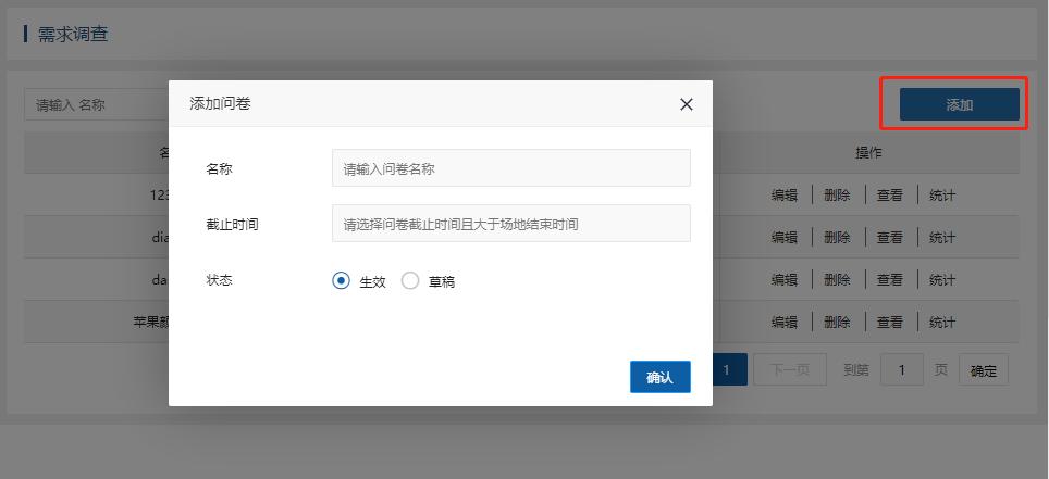 远程在线培训系统_需求调研功能介绍_即刻学堂