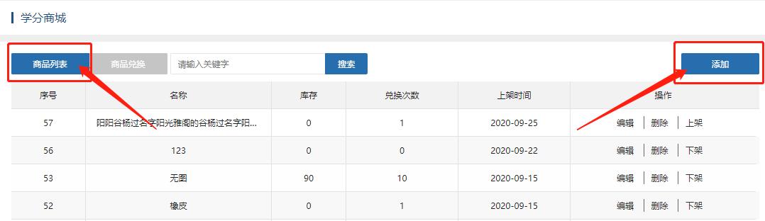 企业内训系统_学分商城功能介绍_即刻学堂