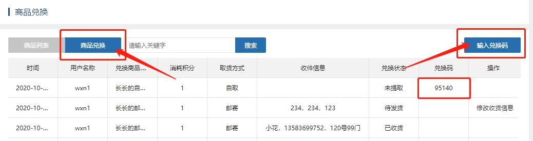 企业学习管理系统_商品兑换功能介绍_即刻学堂