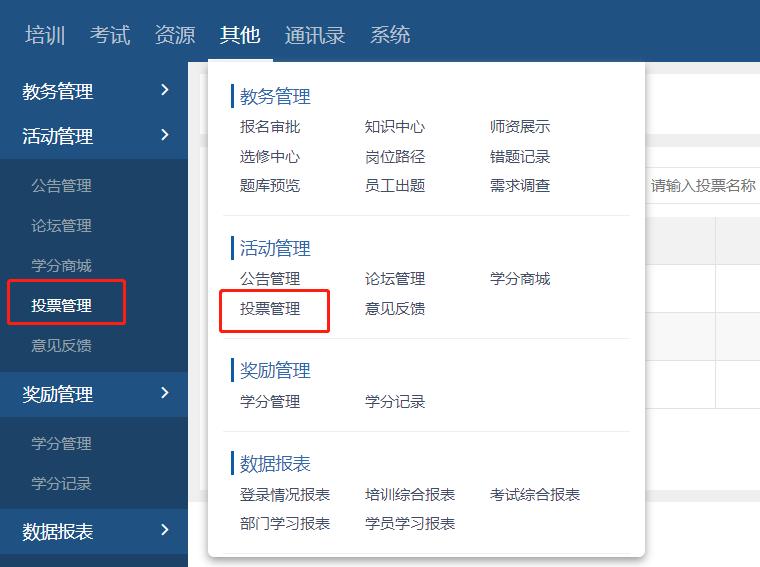 e-learning学习系统_投票管理概述_即刻学堂