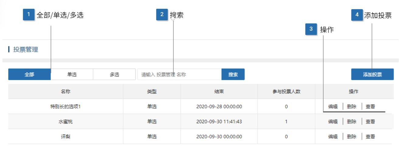 e-learning学习系统_投票管理功能介绍_即刻学堂
