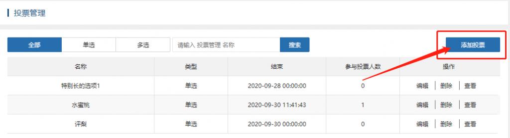 e-learning学习系统_添加投票功能介绍_即刻学堂