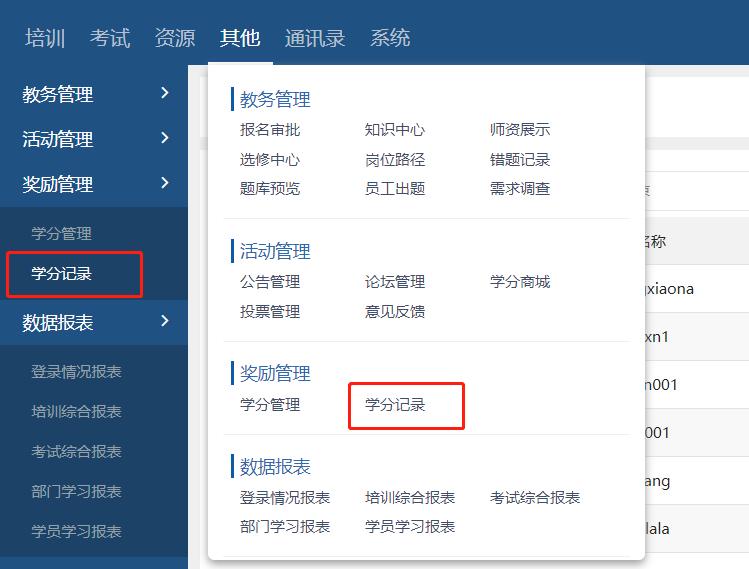 教学系统软件_学分记录功能介绍_即刻学堂