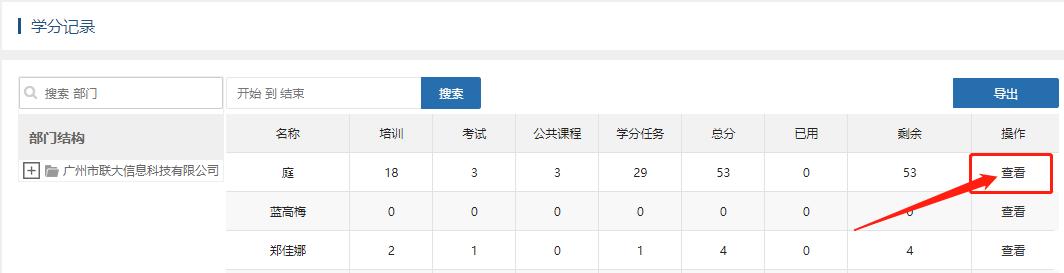 教学培训系统_学分记录功能介绍_即刻学堂