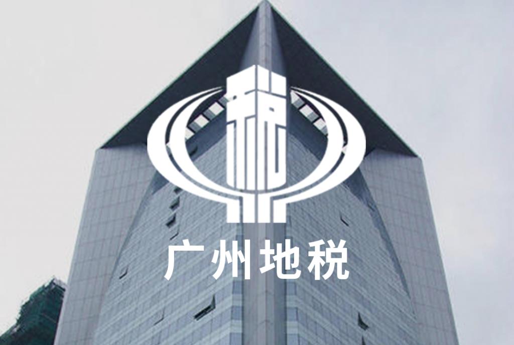 企业培训系统开发案例_广州地税