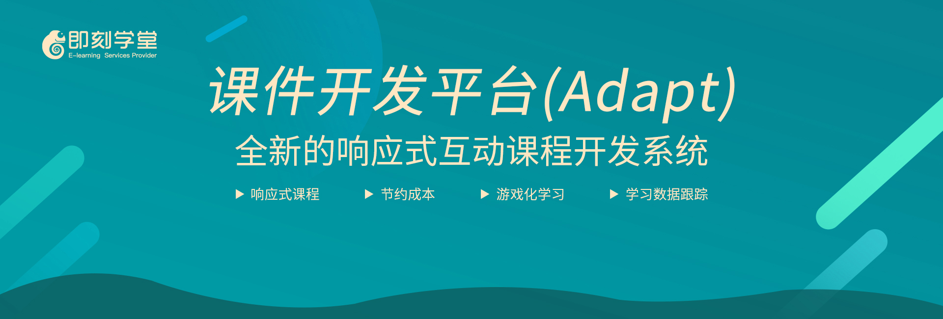 课件开发平台(Adapt)_响应式互动课程可发系统_即刻学堂